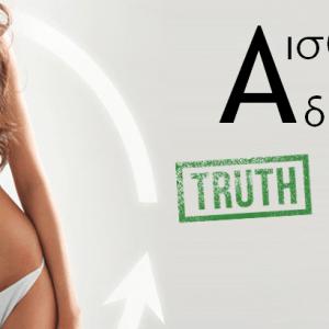 Αισθητική και αδυνάτισμα: Μύθοι & Αλήθειες